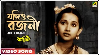 Bengali film song Jodi O Rajani... from the movie Baghini`