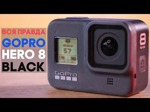 GoPro Hero 8 Black. Снова на те же грабли :(