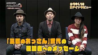 2017年1月 第3シリーズ放送決定!】 金曜8時のドラマ「三匹のおっさん...