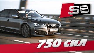 Обзор Audi S8 750 сил. Разгон 0-320 км/ч | molchanov_u