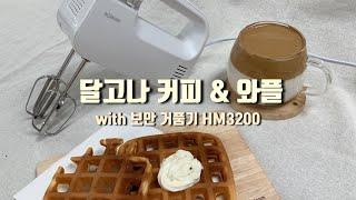 보만 핸드 거품기 반죽기 믹서기로 달고나커피/머랭치기/…