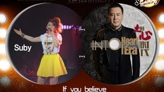 20140307 中国好歌曲 Suby《If You Believe》变热辣夜店DJ