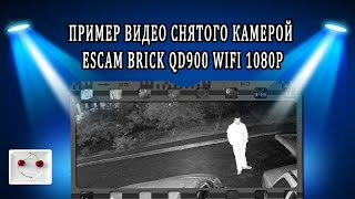Приклад відео знятого камерою ESCAM Brick QD900 WIFI 1080P