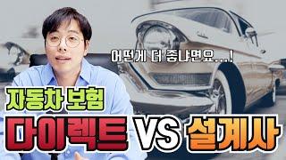 다이렉트 자동차 보험의 장점과 단점
