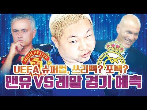 감스트 : UEFA 슈퍼컵 맨유 vs 레알 경기 예측 | 쓰리백? 포백? 축구인 김인직의 예측, 놀라지 마세요!