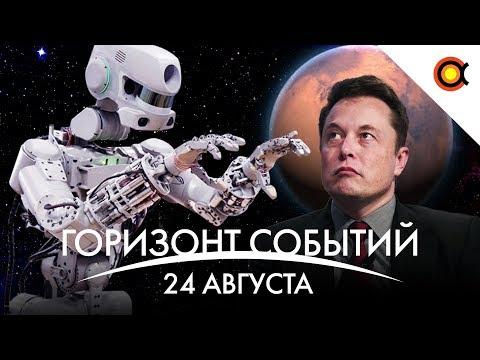 Робот Фёдор, SpaceX обманула ожидания фанатов, взрыв на орбите: КосмоДайджест #21