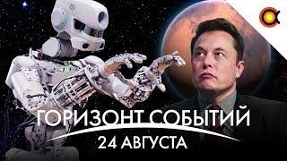Робот Фёдор, SpaceX обманула ожидания фанатов, взрыв на орбите КосмоДайджест 21