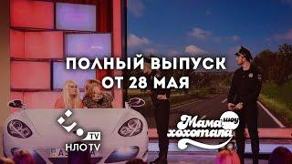 Мамахохотала | Полный Выпуск от 28 мая | НЛО TV