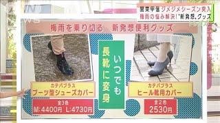 梅雨の悩み解決グッズ 電車で便利!伸び~るカバー(2021年6月14日)