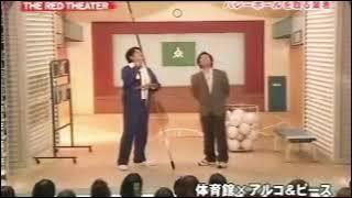 爆笑レッドシアターより コント:体育館のバレーボール除去.