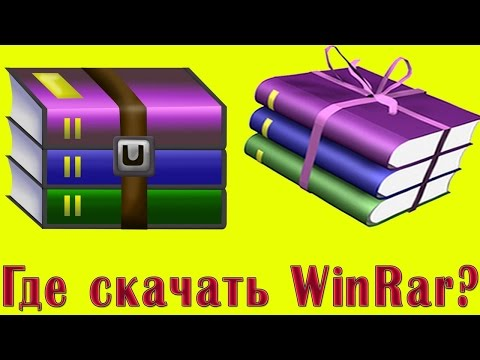 Где скачать WinRar на Windows 10? (РУССКАЯ ВЕРСИЯ!!!)