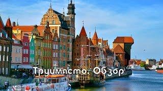 видео ТОП-10 фактов о Гданьске. Почему именно Гданьск?