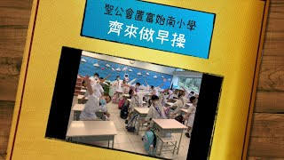 Publication Date: 2020-11-05 | Video Title: 齊來做早操 2020