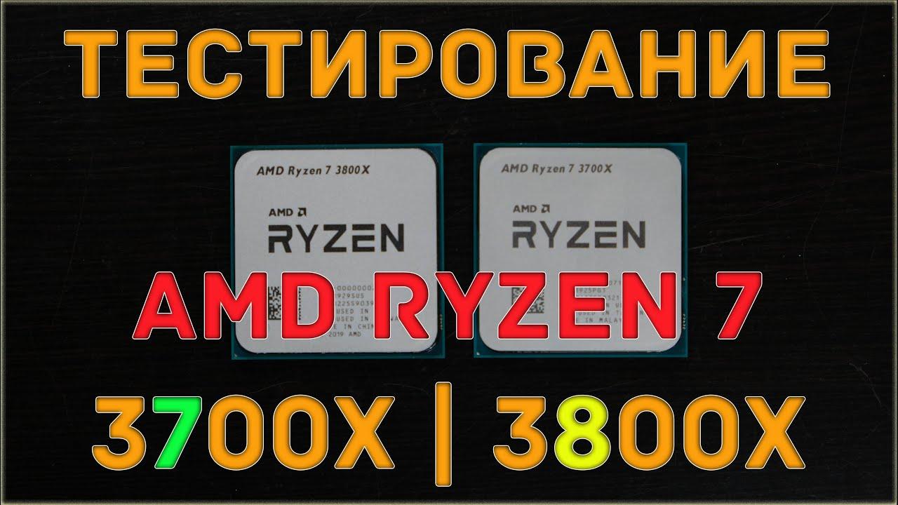 AMD Ryzen 7 3700X | 3800X обзор: тестирование и разгон