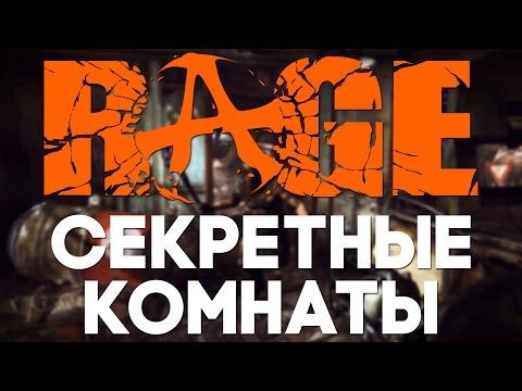 Пасхалки в Rage - секретные комнаты [Easter Eggs]