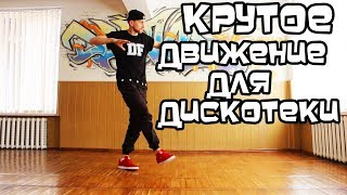 "КРУТОЕ ДВИЖЕНИЯ ДЛЯ ДИСКОТЕКИ/ТУТОРИАЛ/ ВИДЕО УРОК ПО ТАНЦАМ  ""BACK JUMP CROSS"""