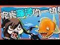【巧克力】『Tasty Blue:美味海洋』 - 超級FatFish!! 吃光海洋的一切!