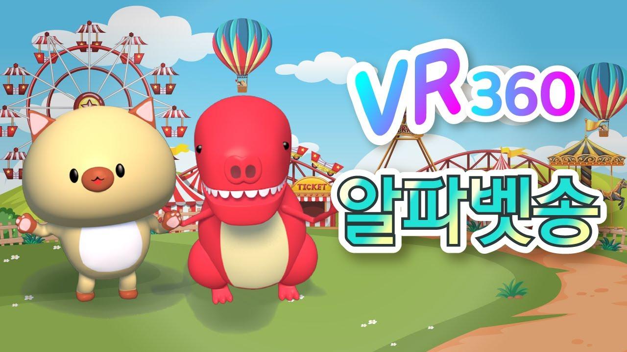 [VR 360] 네키와 함께 신나게 춤을-알파벳송