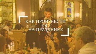 Как произносить тосты на свадьбе| как произнести тост на свадьбе