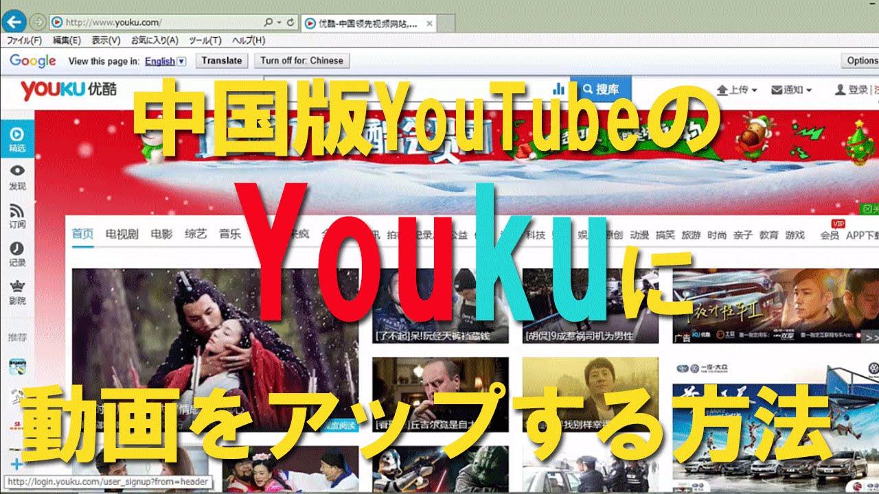 中國版YouTubeのyoukuに動畫をアップロードする方法 - YouTube