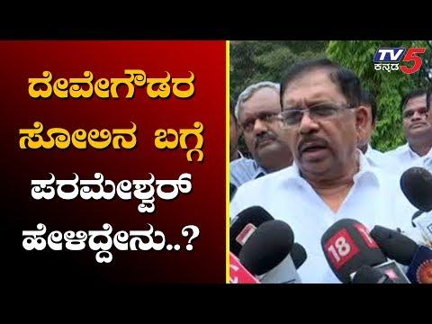 DCM Parameshwar First Reaction On Lok Sabha Results | TV5 Kannada