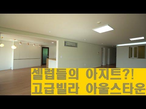 유명연예인들의 아지트 동빙고동 시크릿 아울스타운! House Of Korean Celebrities 안하우스TV
