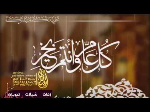اجمل اغنيه العيد 2020 استقبلو عيدكم بلحب اغنية عن عيد الفطر 2020 Youtube