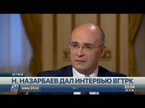 Н.Назарбаев дал интервью