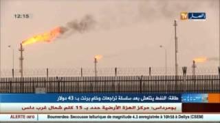 طاقة: النفط ينتعش بعد سلسلة تراجعات و خام برنت بـ 43 دولار