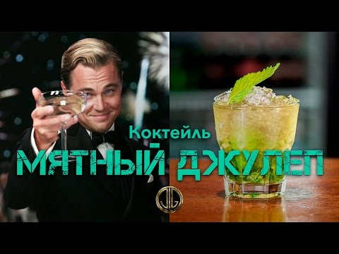 МЯТНЫЙ ДЖУЛЕП - ВЕЛИКИЙ ГЭСТБИ Let's Drink Show без регистрации и смс