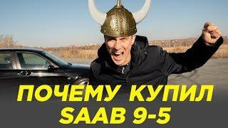Почему купил Сааб 9-5 [ Saab 9 5 ]