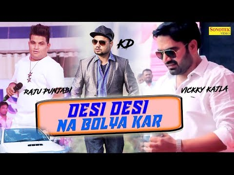 Mix - Desi Desi Na Bolya Kar || Raju Punjabi, Vicky Kajla, MD & KD || Latest Hit Haryanvi Song 2017