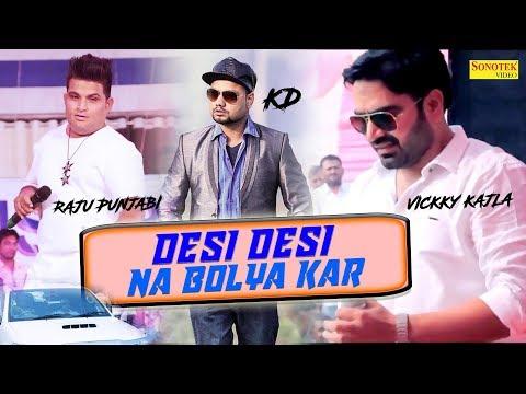 Desi Desi Na Bolya Kar || Vicky Kajla, Raju Punjabi, MD & KD || Latest Hit Haryanvi Song 2017