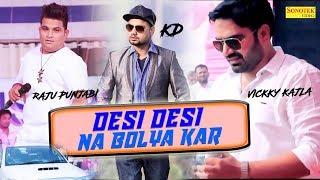 Desi Desi Na Bolya Kar || Raju Punjabi, Vicky Kajla, MD & KD || Latest Hit Haryanvi Song 2017