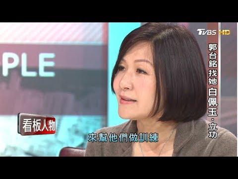 郭台銘找她 白佩玉‧立功 看板人物 20171203 (完整版)