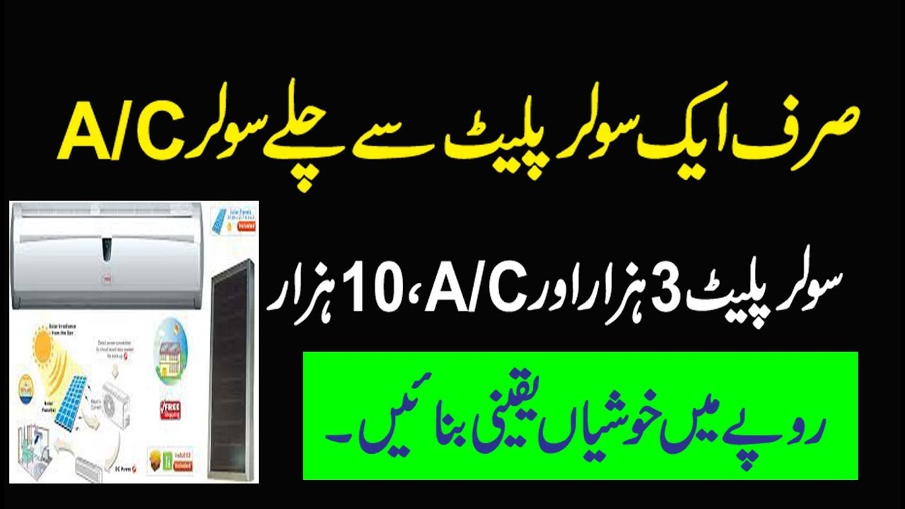 New Solar A/C Best Choice in Pakistan Review details in all pakistan q
