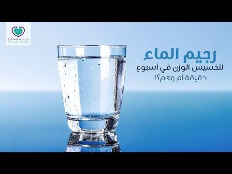 رجيم الماء لتخسيس الوزن في أسبوع حقيقة أم وهم؟