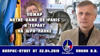 Валерий Пякин. Пожар Notre-Dame de Paris и теракт на Шри-Ланке