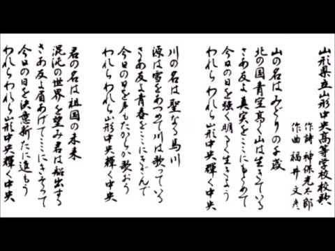 山形県立山形中央高等学校校歌 -...