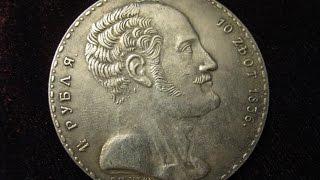 1 рубль 50 копеек  1836 СЕМЕЙНЫЙ Полуторник  Николая 1  10 злотых 1836 год