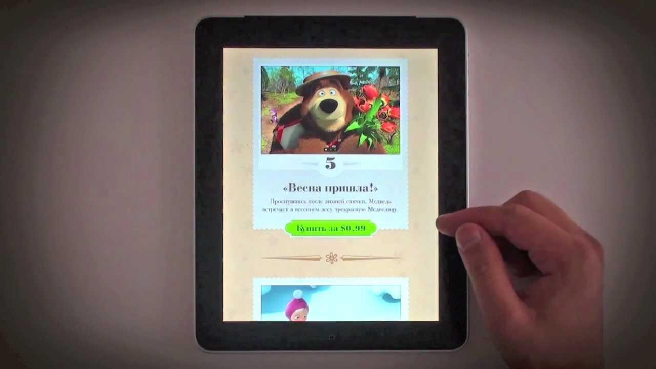 Маша и медведь приложение для