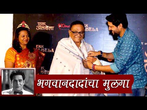 Bhagwan Dada's Son Recalls Memories | Ekk Albela Movie | Press Conference