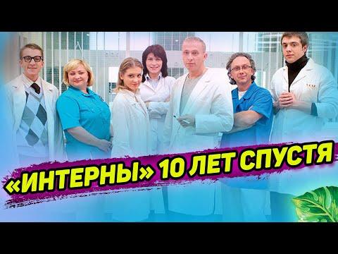 «Интерны» 10 лет спустя / Актеры из сериала «Интерны» сейчас (в 2020 году)