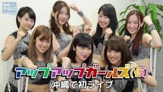 7人組アイドルグループ「アップアップガールズ(仮)」が3月13日に沖縄で47都道府県ツアーのファイナルを迎えた。