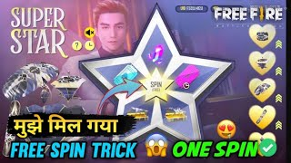 FREE FIRE NEW SUPERSTAR PACKAGE EVENT | NEW EVENT TODAY FREE FIRE | NEW GLOO WALL FREE SPIN TRICK|