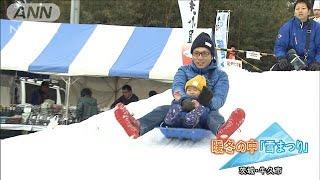 暖冬で規模縮小も・・・「雪まつり」親子でにぎわう(20/01/25)