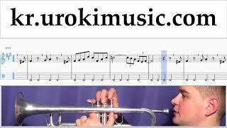 트럼펫 배우기 The Pink Panther - Theme Song 운지법 2 부 um-i359