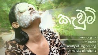 කැවුම් ( Kavum ) - Fun Song by 17th Batch, Faculty of Engineering, University of Ruhuna