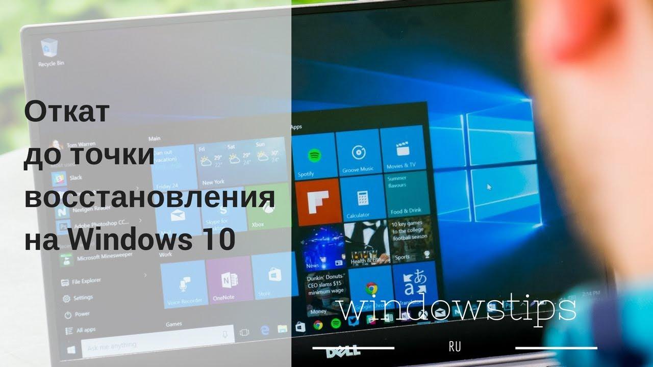 Как откатить систему назад Windows 10: точки восстановление