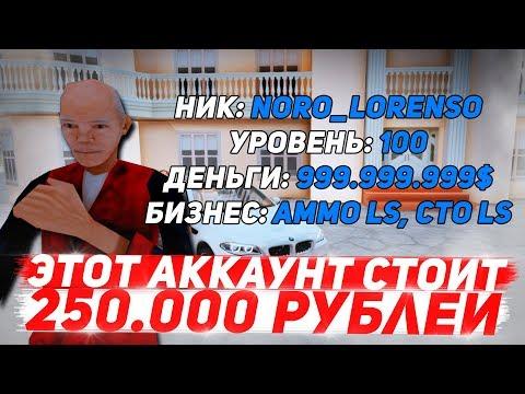 ЭТОТ АККАУНТ СТОИТ 250000 РУБЛЕЙ НА РАДМИР РП КРМП (RADMIR CRMP)